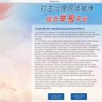 GGRAsia - Cina mendapat situs web untuk melaporkan pelanggaran perjudian lintas batas